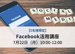 【終了】Facebook活用講座~仕事でFBを使いこなそう~