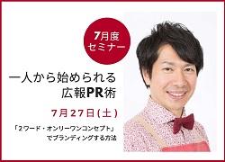 【レポート】7月度セミナー ~一人から始められる広報PR術~