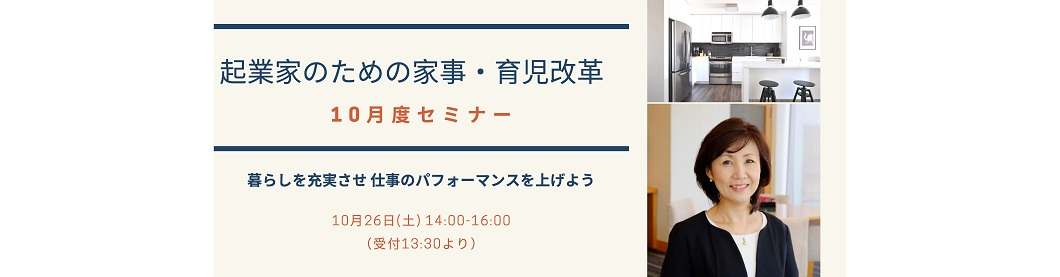 10月度セミナー~起業家のための家事・育児改革~