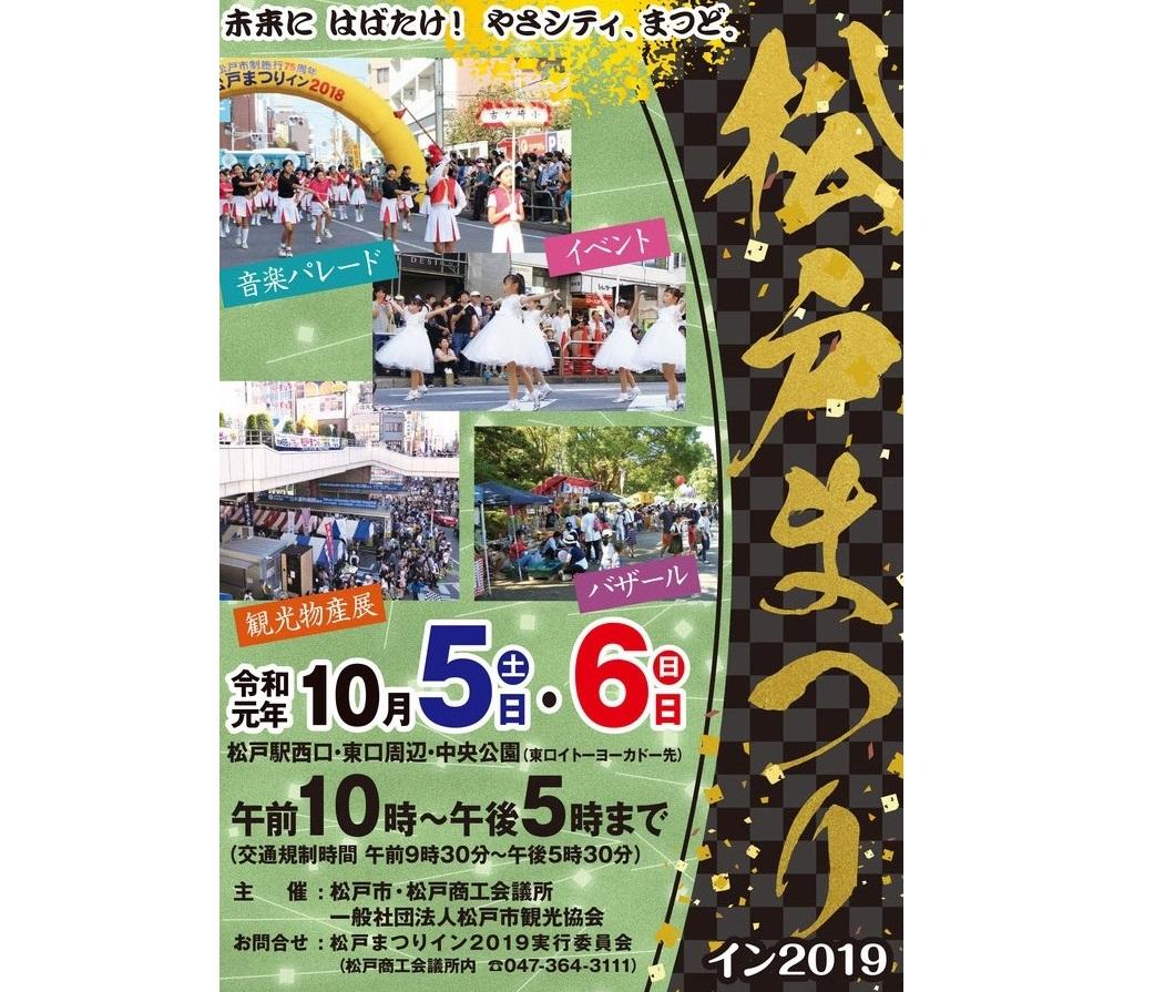 松戸まつりイン2019