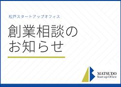 【創業相談】2019年12月受付日のお知らせ