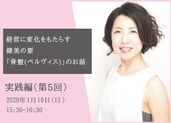【1/19開催】健康イベント第5回:『b-iペルヴィス(骨盤の調整)』レッスン