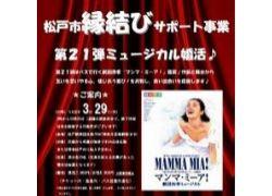 縁結びサポート事業 第21弾 ミュージカル婚活♪ 劇団四季 『マンマ・ミーア!』