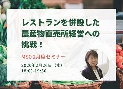 2月度セミナー~レストランを併設した農産物直売所経営への挑戦!~