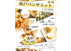 第3回 松戸パンサミット in 松戸競輪場
