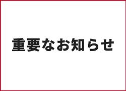 3/5更新『緊急事態宣言』発令に伴う一部運営変更のお知らせ