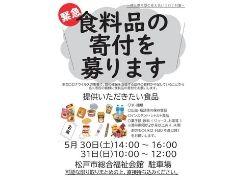 松戸市 食料品の寄付を募ります~緊急フードドライブの実施~