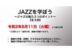 オンライン配信講座「Jazzを学ぼう~ジャズの魅力 3つのポイント~」