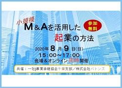 【開催レポート】8月度セミナー「小規模M&Aを活用した起業の方法」
