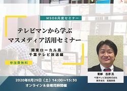 8月度セミナー テレビマンから学ぶ「マスメディア活用セミナー」~関東ローカル局 千葉テレビ放送編~