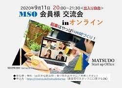 【開催レポート】MSO会員オンライン交流会