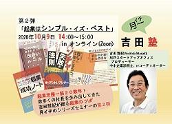 【終了しました】月イチ吉田塾 第2弾「起業はシンプル・イズ・ベスト」