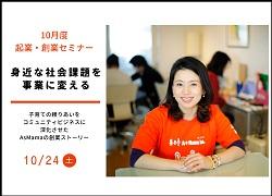 【開催レポート】10月度セミナー『身近な社会課題を事業に変える』 ~子育ての頼りあいをコミュニティビジネスに深化させたAsMamaの創業ストーリー~