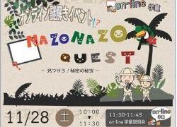 『NAZONAZO QUEST~見つけろ!秘密の秘宝~』