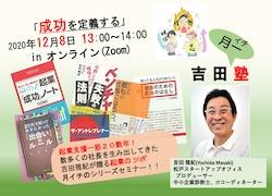 12月度 月イチ吉田塾 「成功を定義する」