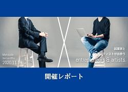 イベントレポート「起業家とアーティストが出会う。」