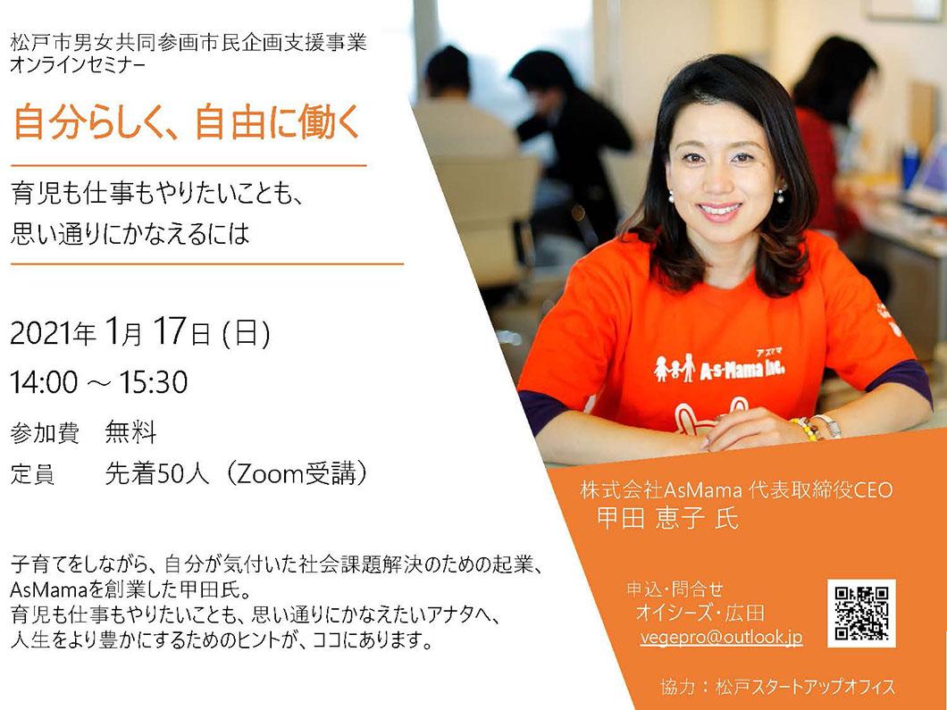 【終了しました】「自分らしく、自由に働く」松戸市男女共同参画市民企画支援事業セミナー
