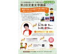 第2回YouTube配信児童文学講座【子ども読書推進センター10周年記念】