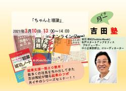 月イチ吉田塾「ちゃんと理論」