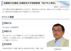 図書館市民講座 流通経済大学連携事業「松戸市と物流」