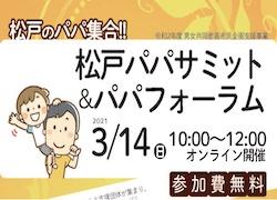 松戸パパサミット&パパフォーラム【オンライン】