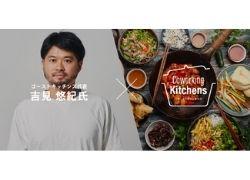 ウィズコロナ時代の飲食店開業「ゴーストレストランの始め方」