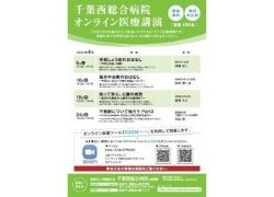千葉西総合病院オンライン医療講演