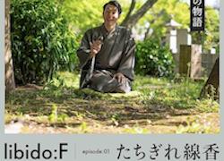 libido:Fシリーズ episode:01 たちぎれ線香 詳細発表!