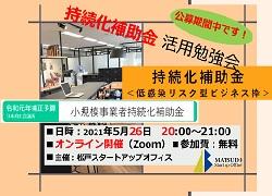 【開催レポート/動画】5月度緊急企画!『持続化補助金活用勉強会』