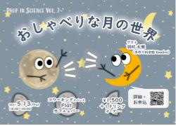 5月13日(木)イベント『おしゃべりな月の世界』