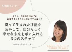 【開催レポート】5月度オンラインセミナー「持って生まれた才能を活かして、自分らしく幸せな未来を手に入れる3つのステップ」