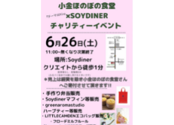 小金ほのぼの食堂 x SOYDINER チャリティーイベント