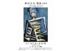 廣田圭司 個展 vol.4 〜 若き日の軌跡 1960 -1970 〜