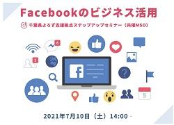 千葉県よろず支援拠点 ステップアップセミナー vol. 2 『Facebookのビジネス活用』