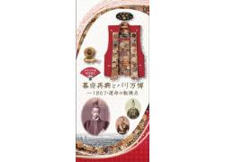 戸定歴史館特別展示「幕府再興とパリ万博ー1867・運命の転換点」