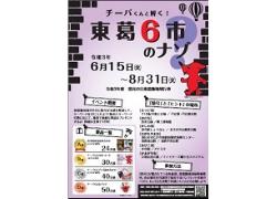 県民の日東葛飾地域行事「チーバくんと解く!東葛6市のナゾ?」