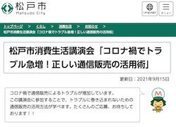 松戸市消費生活講演会「コロナ禍でトラブル急増!正しい通信販売の活用術」