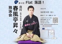 【真打 春風亭昇々 独演会】10月9日(土)18時~ 第2回Flat落語